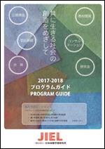 2017JIEL_programGuide