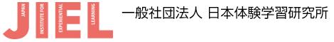 JIEL 一般社団法人日本体験学習研究所