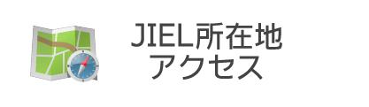 JIEL所在地・アクセス