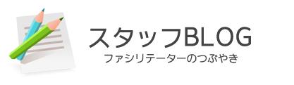 JIELスタッフのブログ