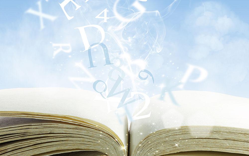 書体験学習用語集